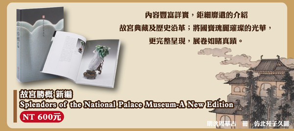 故宮勝概 新編 Splendors of the National Palace Museum-A New Edition