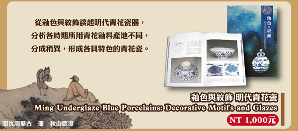 釉色與紋飾 明代青花瓷 Ming Underglaze Blue Porcelains: Decorative Motifs and Glazes