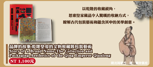 品牌的故事:乾隆皇帝的文物收藏與包裝藝術 Story of a Brand Name-The Collection and Packaging Aesthetics of the Qing Emperor Qianlong