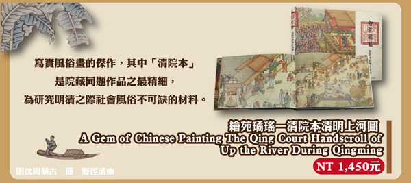 繪苑璚瑤—清院本清明上河圖 A Gem of Chinese Painting The Qing Court Handscroll of Up the River During Qingming