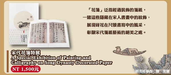 宋代花箋特展 A Special Exhibition of Painting and Calligraphy on Song Dynasty Decorated Paper