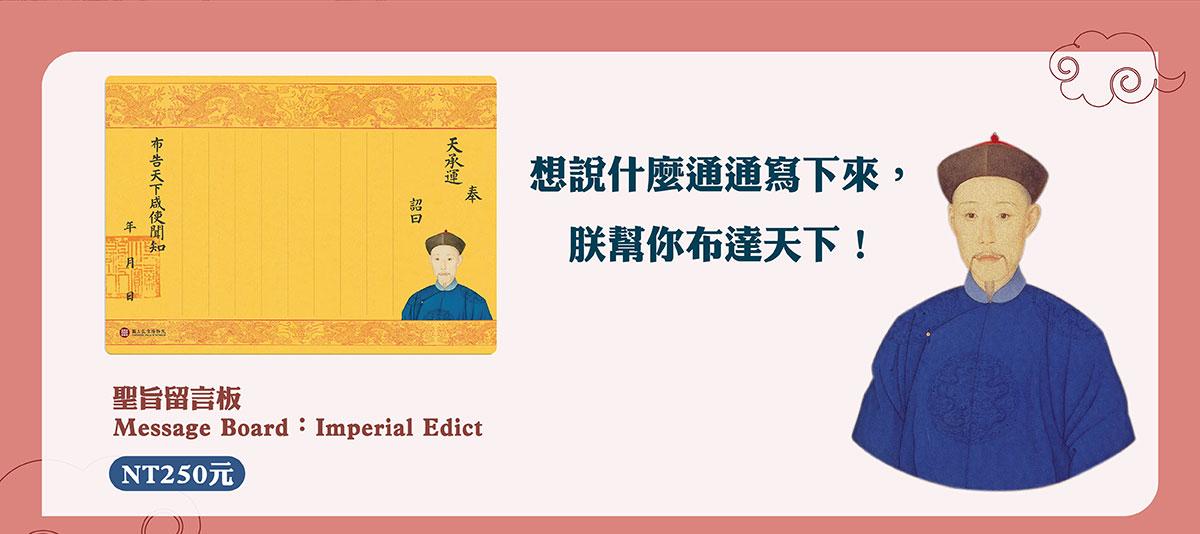 聖旨留言板Message Board:Imperial Edict
