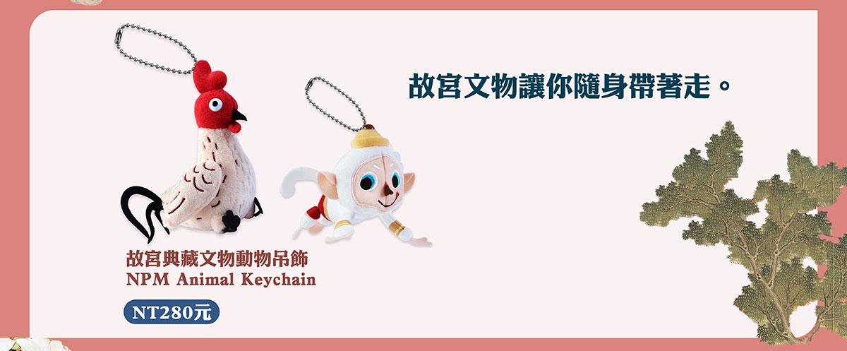 故宮典藏文物動物吊飾 NPM Animal Keychain