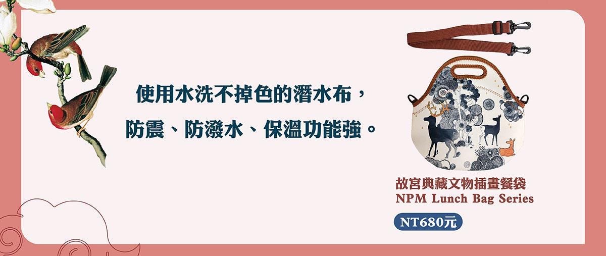 故宮典藏文物插畫餐袋 NPM Lunch Bag Series