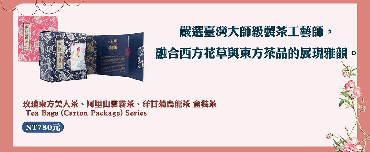 玫瑰東方美人茶、阿里山雲霧茶、洋甘菊烏龍茶盒裝茶 Tea Bags (Carton Package) Series