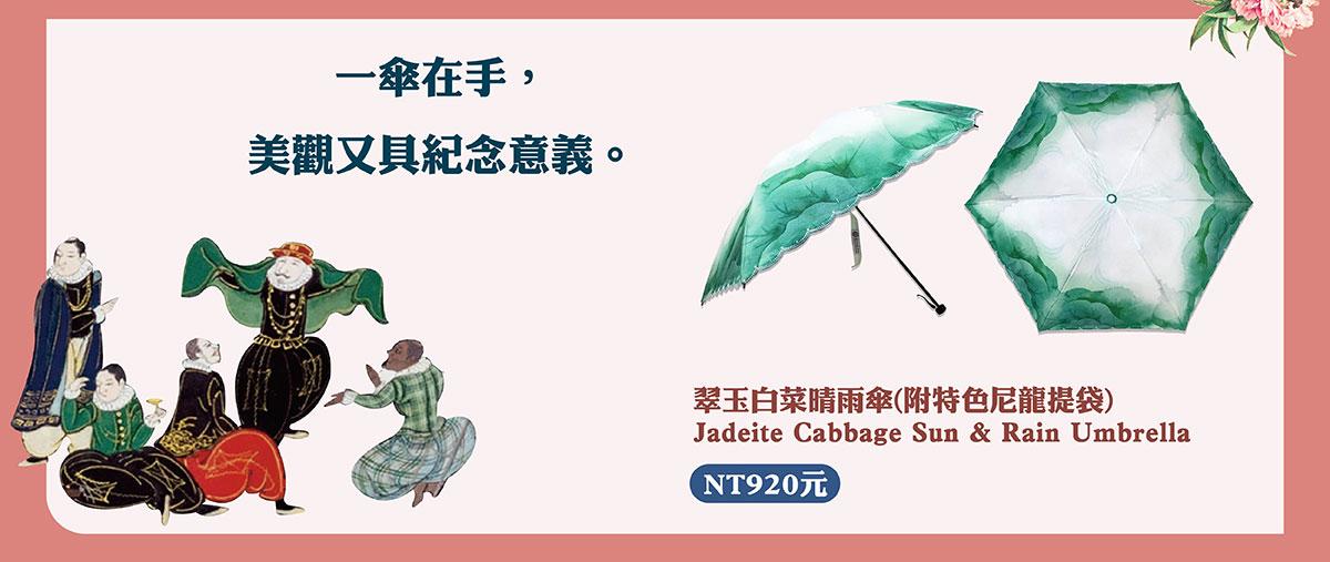 翠玉白菜晴雨傘(附特色尼龍提袋) Jadeite Cabbage Sun & Rain Umbrella