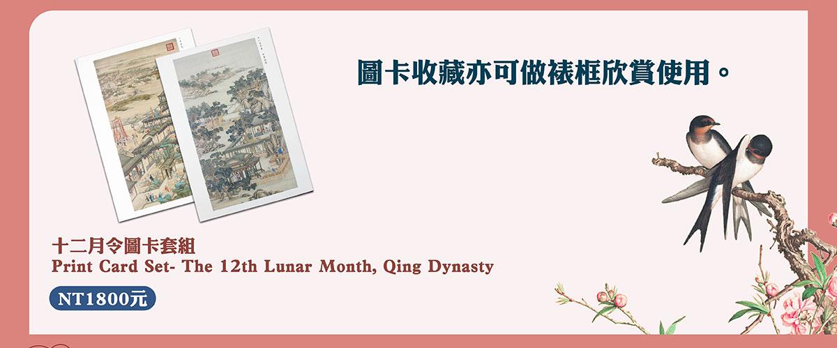 十二月令圖卡套組Print Card Set- The 12thLunar Month, Qing Dynasty