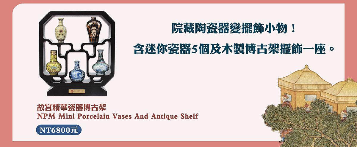 故宮精華瓷器博古架NPM Mini Porcelain Vases And Antique Shelf