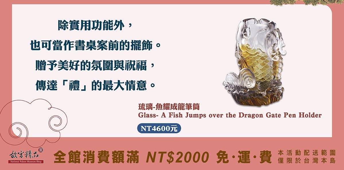 琉璃-魚耀成龍筆筒Glass- A Fish Jumps over the Dragon GatePen Holder