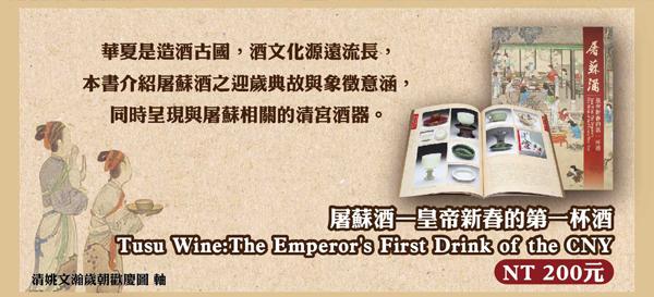 屠蘇酒—皇帝新春的第一杯酒 Tusu Wine:The Emperor\