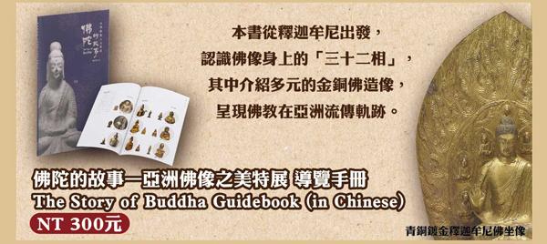 佛陀的故事—亞洲佛像之美特展 導覽手冊 The Story of Buddha Guidebook (in Chinese)