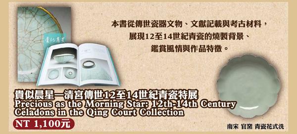 貴似晨星—清宮傳世12至14世紀青瓷特展 Precious as the Morning Star: 12th-14th Century Celadons in the Qing Court Collection