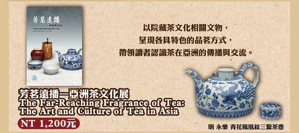 芳茗遠播—亞洲茶文化展 The Far-Reaching Fragrance of Tea: The Art and Culture of Tea in Asia