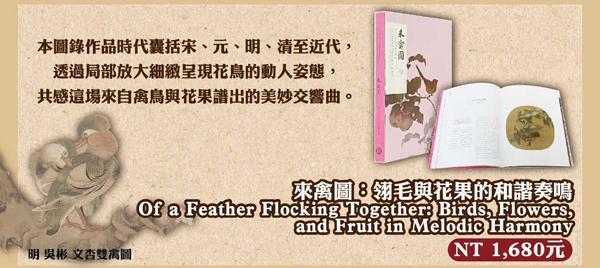 來禽圖:翎毛與花果的和諧奏鳴 Of a Feather Flocking Together: Birds, Flowers, and Fruit in Melodic Harmony