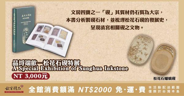 品埒端歙 松花石硯特展(精裝) A Special Exhibition of Sunghua Inkstone
