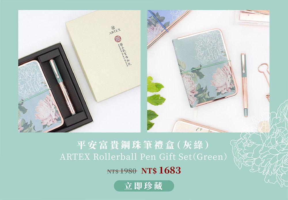 平安富貴鋼珠筆禮盒灰綠ARTEX Rollerball Pen Gift Set(Green)
