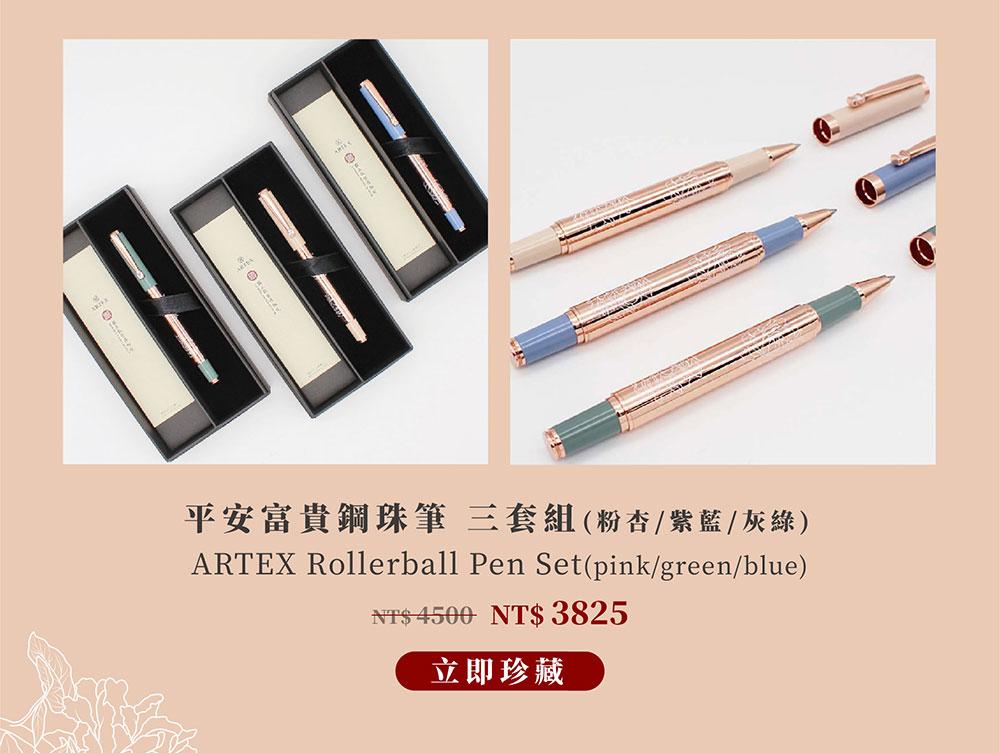 平安富貴鋼珠筆三套組(粉杏/紫藍/灰綠)ARTEX Rollerball Pen Sets(Pink/Blue/Green)