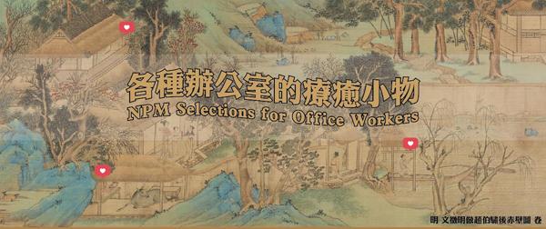 各種辦公室的療癒小物 NPM Selections for Office Workers