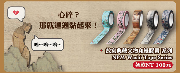 故宮典藏文物和紙膠帶 系列  NPM Washi Tape Series
