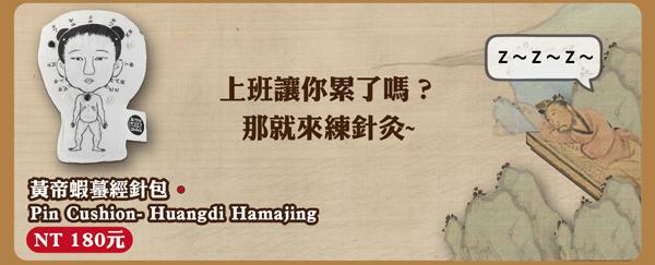 黃帝蝦蟇經針包 Pin Cushion- Huangdi Hamajing