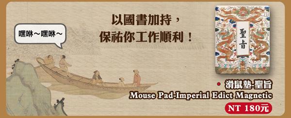 滑鼠墊-聖旨 Mouse Pad-Imperial Edict Magnetic