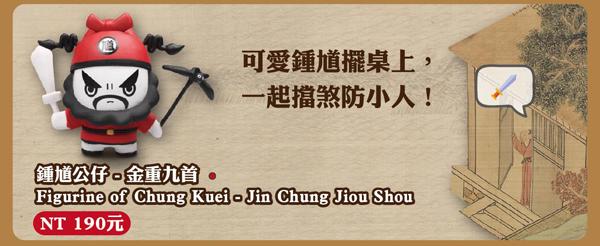 鍾馗公仔 - 金重九首 Figurine of Chung Kuei - Jin Chung Jiou Shou