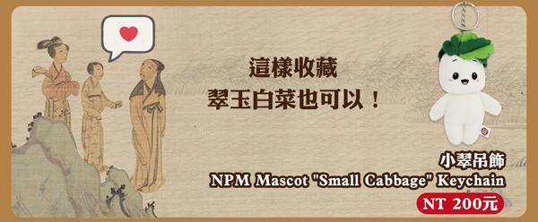 """小翠吊飾 NPM Mascot """"Small Cabbage"""" Keychain"""