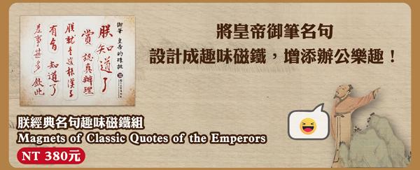 朕經典名句趣味磁鐵組 Magnets of Classic Quotes of the Emperors