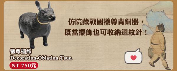 犧尊擺飾 Decoration-Oblation Tsun