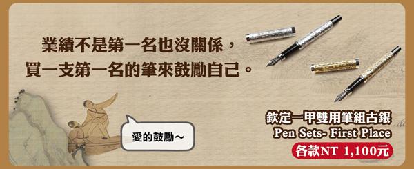 欽定一甲雙用筆組古銀 Pen Sets- First Place