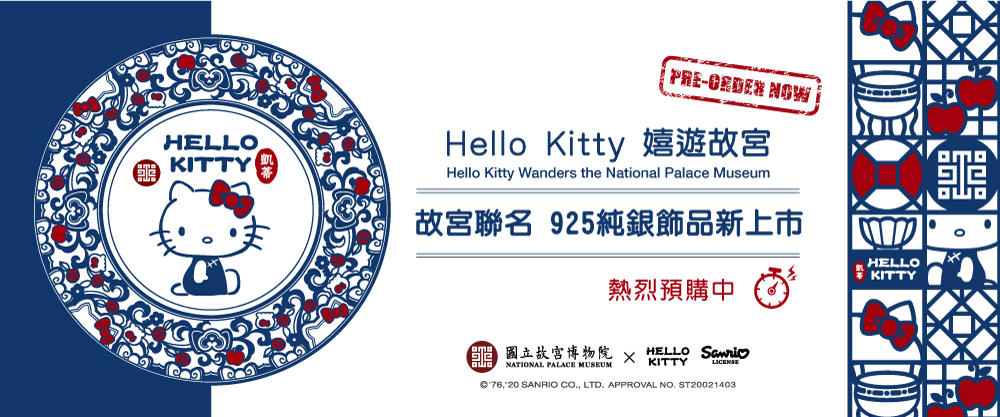 Kitty 嬉遊故宮聯名銀飾好評預購中! Hello Kitty Wanders the National Palace Museum Sterling Silver Accessories Pre-Order Now!