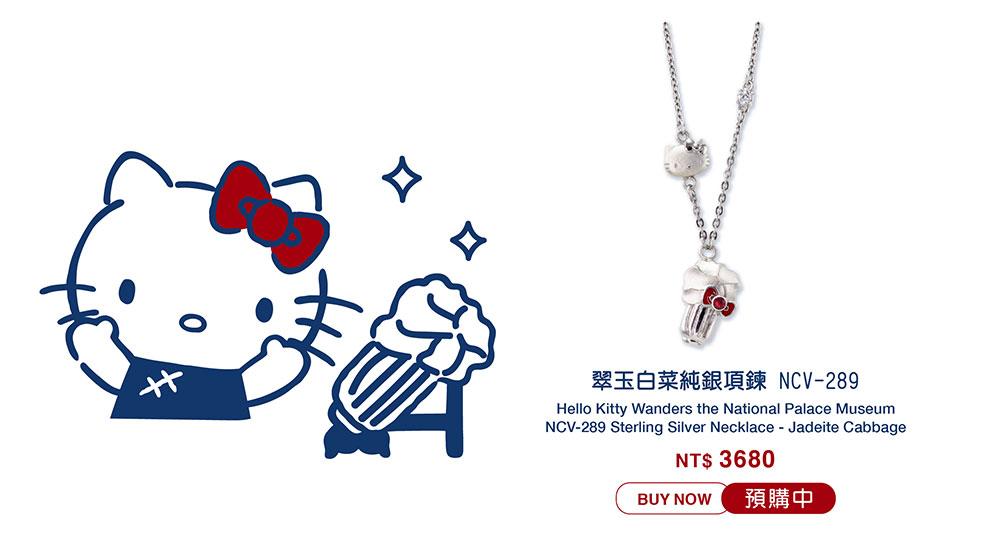 Kitty 嬉遊故宮 翠玉白菜純銀項鍊 NCV-289 Hello Kitty Wanders the National Palace Museum NCV-289 Sterling Silver Necklace - Jadeite Cabbage