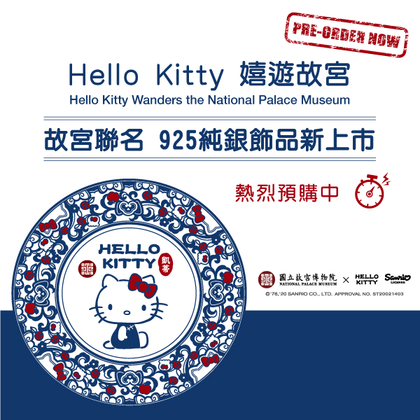 Kitty 嬉遊故宮聯名銀飾好評預購中!Hello Kitty Wanders the National Palace Museum Sterling Silver Accessories Pre-Order Now!
