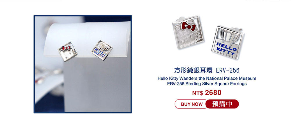 Kitty 嬉遊故宮 方形純銀耳環 ERV-256 Hello Kitty Wanders the National Palace Museum ERV-256 Sterling Silver Square Earrings