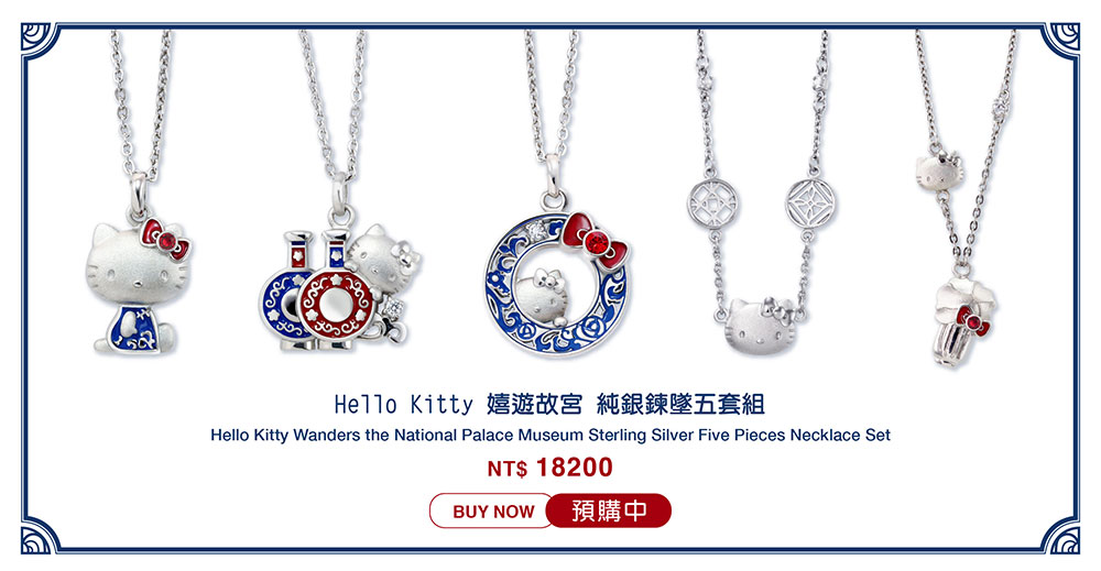 Kitty 嬉遊故宮 聯名純銀鍊墜五套組 Hello Kitty Wanders the National Palace Museum Sterling Silver Five Pieces Necklace Set