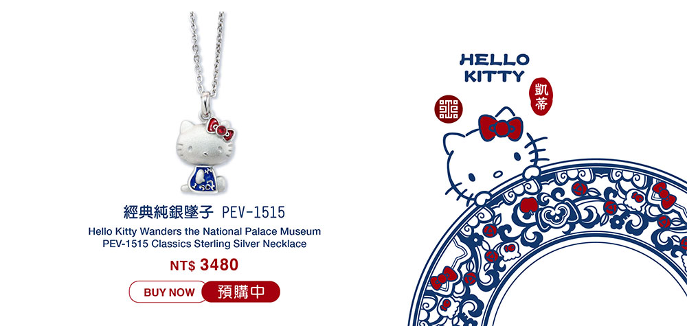 Kitty 嬉遊故宮 經典純銀墜子 PEV-1515 Hello Kitty Wanders the National Palace Museum PEV-1515 Classics Sterling Silver Necklace