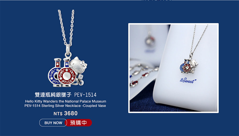 Kitty 嬉遊故宮 雙連瓶純銀墜子 PEV-1514 Hello Kitty Wanders the National Palace Museum PEV-1514 Sterling Silver Necklace -Coupled Vase