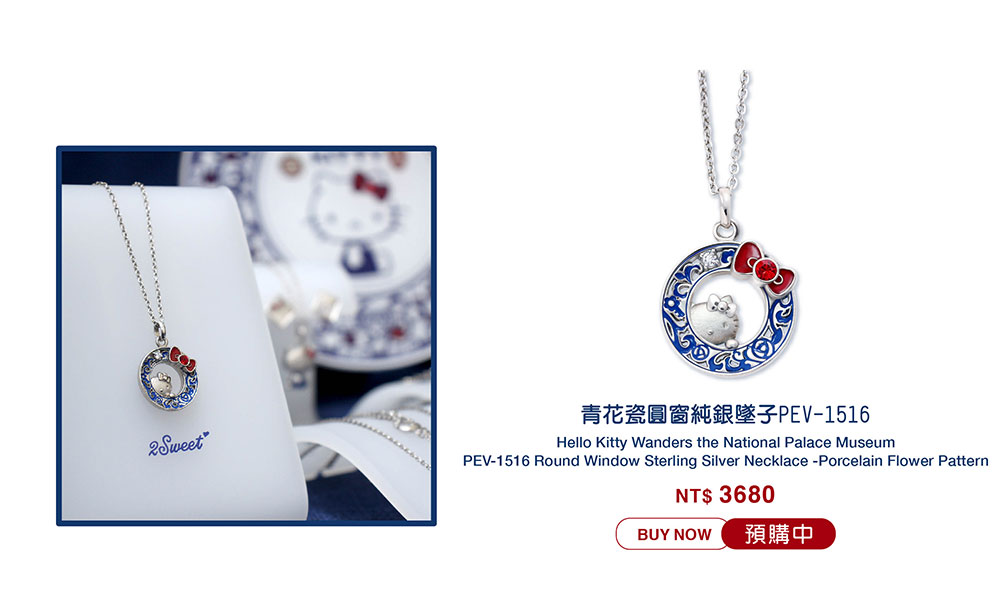 Kitty 嬉遊故宮 青花瓷圓窗純銀墜子PEV-1516 Hello Kitty Wanders the National Palace Museum PEV-1516 Round Window Sterling Silver Necklace -Porcelain Flower Pattern