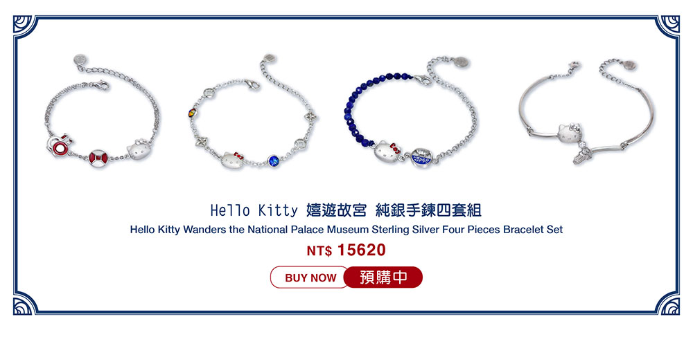 Kitty 嬉遊故宮 純銀手鍊四套組 Hello Kitty Wanders the National Palace Museum Sterling Silver Four Pieces Bracelet Set