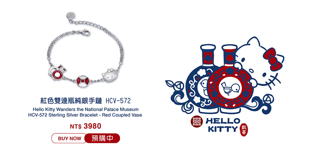 Kitty 嬉遊故宮 紅色雙連瓶純銀手鏈 HCV-572 Hello Kitty Wanders the National Palace Museum HCV-572 Sterling Silver Bracelet - Red Coupled Vase