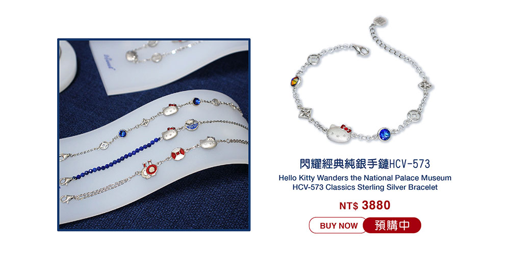 Kitty 嬉遊故宮 閃耀經典純銀手鏈HCV-573 Hello Kitty Wanders the National Palace Museum HCV-573 Classics Sterling Silver Bracelet