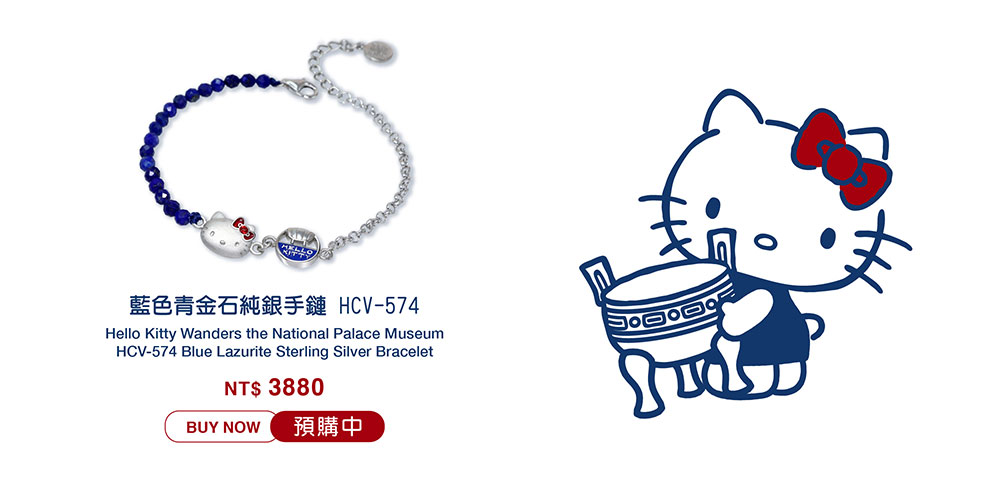 Kitty 嬉遊故宮 藍色青金石純銀手鏈 HCV-574 Hello Kitty Wanders the National Palace Museum HCV-574 Blue Lazurite Sterling Silver Bracelet