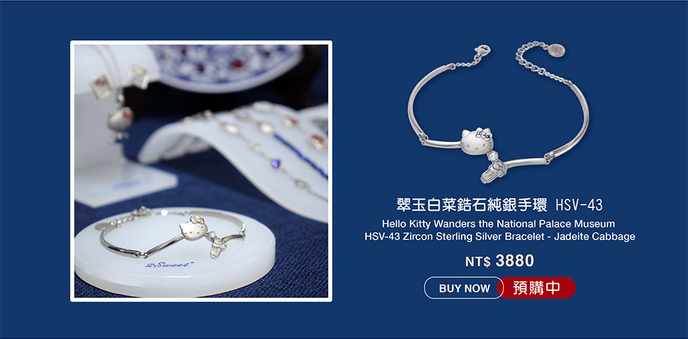 Kitty 嬉遊故宮 翠玉白菜鋯石純銀手環 HSV-43 Hello Kitty Wanders the National Palace Museum HSV-43 Zircon Sterling Silver Bracelet - Jadeite Cabbage