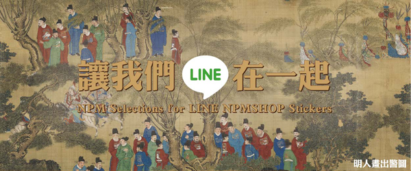 讓我們LINE在一起 NPM Selections for LINE NPMSHOP Stickers
