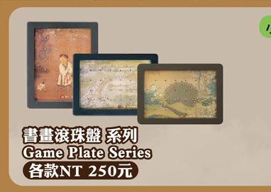書畫滾珠盤 系列 Game Plate Series