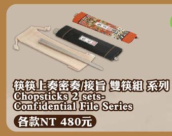 筷筷上奏密奏/接旨 雙筷組 系列 Chopsticks 2 sets-Confidential File Series
