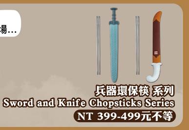 兵器環保筷 系列 Sword and Knife Chopsticks Series