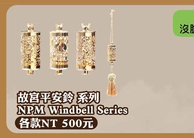 故宮平安鈴 系列 NPM Windbell Series