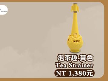 泡茶趣-黃色 Tea Strainer