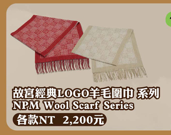 故宮經典LOGO羊毛圍巾 系列 NPM Wool Scarf Series